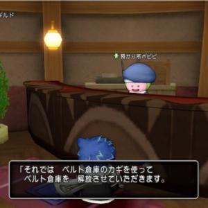 【ドラクエ10】ベルト用の倉庫!便利だわ☆
