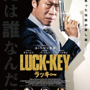 日々是好日。久しぶり韓流映画の鑑賞をしています。今日もラッキーだ。