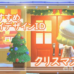 【あつ森】クリスマス編!マイデザインまとめ【あつまれどうぶつの森】
