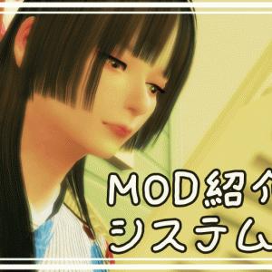 おすすめMOD紹介〔システム編〕パッチ1.50時点