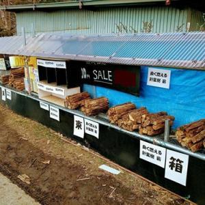 衝撃の安さ!!無人薪販売店を発見しました。
