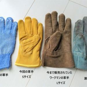 スゴイよ、ワークマン!衝撃価格で子供用の革手袋があります!