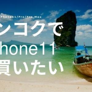 バンコクでのSIMフリーiPhone11の購入価格はいくら?