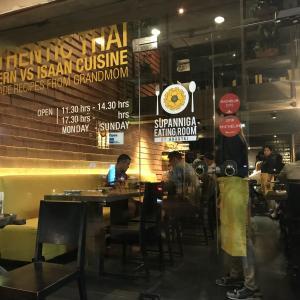バンコクのミシュラン獲得イサーン料理店Supanniga Eating Roomがおすすめ!