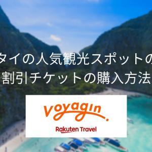 【当日予約可】バンコクの人気観光スポットのお得チケット割引情報!