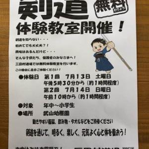剣道 無料体験会 開催!