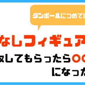【体験談】箱なしフィギュアを売ったら●●●●円に!!
