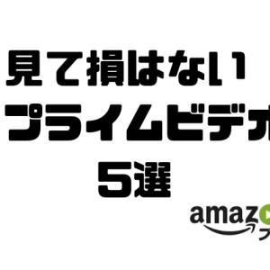 アラサーがおもしろいと思うアマゾンプライムビデオ5選(オリジナル限定)