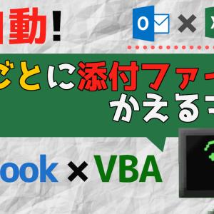 マクロ(vba)で宛先ごとに違うファイル、画像を添付してメール送信する方法(outlook)