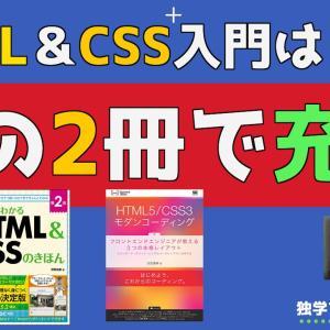 HTML&CSSのオススメ入門本はこの2冊で確定!(ガチ初心者でも安心)