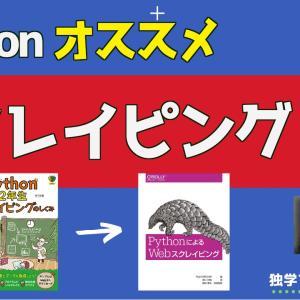 Pythonでスクレイピングしたいならこの2冊がオススメ(初心者入門編)