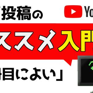 youtubeに動画を投稿してみたいサラリーマンにオススメ入門本
