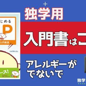 独学サラリーマンが紹介するphp初心者にオススメな入門本2冊!
