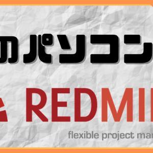 家でRedmineが使いたいならこの方法がオススメ