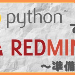 PythonでRedmineを操作するための準備