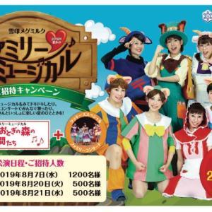⚫︎イベント参加⚫︎雪印メグミルク 2019年夏休み ファミリーミュージカル
