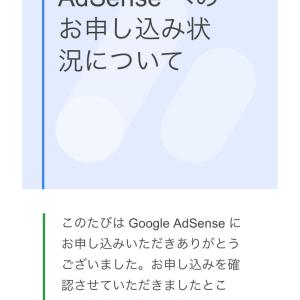 グーグルアドセンス申請通知が13日待って来た‼️