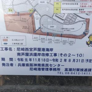 南芦屋浜護岸工事2020年8末まで