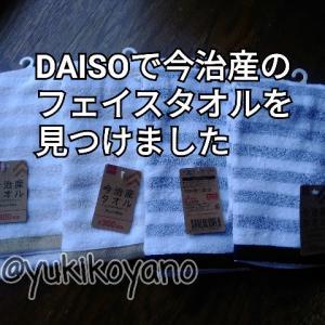 【DAISO】今治産タオルを見つけました