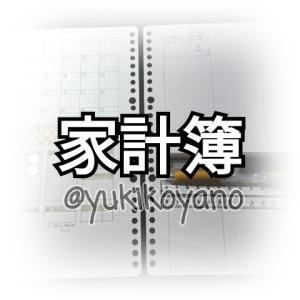 【手書きde手帳】家計簿のフォーマット