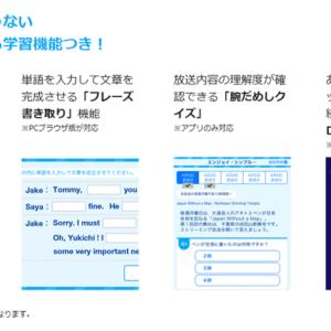 【勉強】NHKゴガクのトロフィーについて