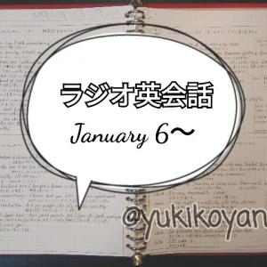 【勉強】1/6~■ラジオ英会話