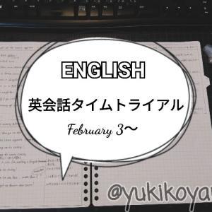 【勉強】2/3~英会話タイムトライアル■NHKラジオ