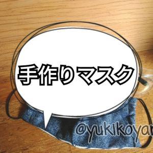 【リメイク】手作りマスク