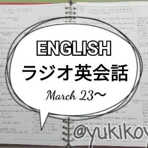 【勉強】3/23~ラジオ英会話■NHKラジオ