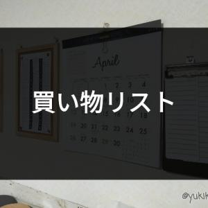 【DIY】買い物リスト