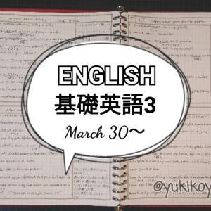 【勉強】3/30~基礎英語3■NHKラジオ