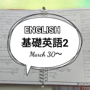 【勉強】3/30~基礎英語2■NHKラジオ