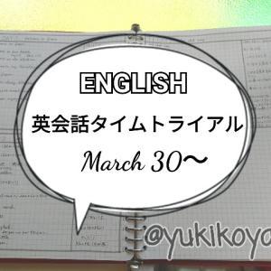 【勉強】3/30~英会話タイムトライアル■NHKラジオ