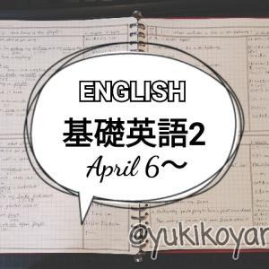 【勉強】4/6~基礎英語2■NHKラジオ