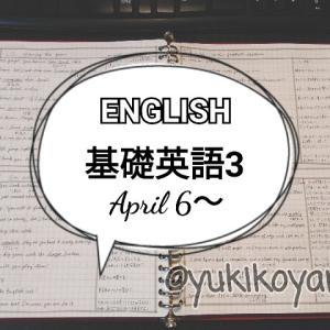 【勉強】4/6~基礎英語3■NHKラジオ