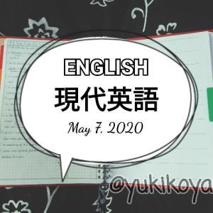 【勉強】5/7~現代英語■NHKラジオ