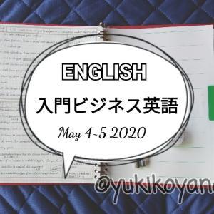 【勉強】5/4~入門ビジネス英語■NHKラジオ