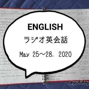 【勉強】5/25~ラジオ英会話■NHKラジオ