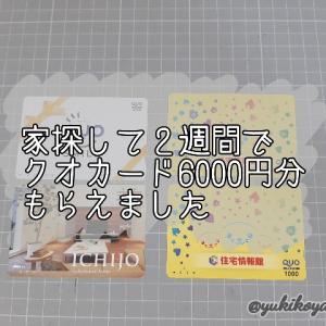 【MEMO】2週間でクオカード6000円分もらえました