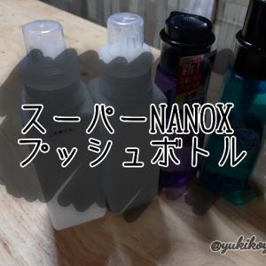 【MEMO】スーパーNANOXプッシュボトル