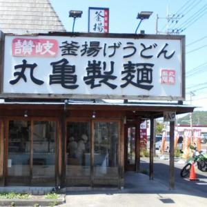 """""""うどん"""" と言えば 《丸亀製麺》 ですよねぇー・・・!!"""