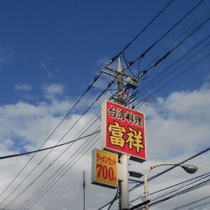 【豚骨ラーメン】と【台湾炒飯】