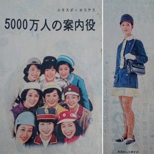 【発掘・EXPO70(2)】会場に咲いた100種3000の華、コンパニオンさん【大阪万博・考】