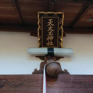 【天太玉命神社】曽我遺跡に近く高取川との合流点に鎮座する意味【曽我川 流域(2)】