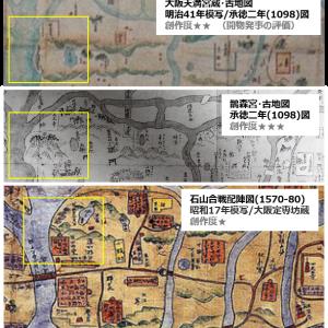 古代上町半島 最大級の謎・大坂城(3)古代上町半島・ドラゴンの頭の変遷★★★