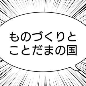 【私の古代妄想史①】ネットサーフィンから謎たくさんのダンジョンへ【当ブログ誕生秘話( ´艸`)】
