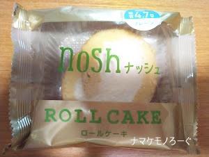 ナッシュの低糖質ロールケーキは本当に美味しい?本音の感想