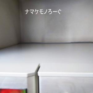 積年汚れ放置の冷蔵庫をやっと掃除~まずは冷蔵庫の上から~