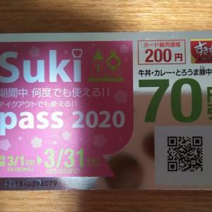 すき家のSuki passカード、どの位食べたら今からでもお得になる??