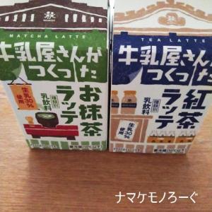 セブン限定「牛乳屋さんがつくったラッテ」、「紅茶」vs「抹茶」対決!